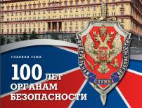 Председатель Совета  ветеранов ФСБ России Александр Жданьков:  «Ветераны –  это активная часть  Службы»
