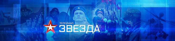 """Поздравление от телеканала """"Звезда"""" с юбилеем ДВКР"""