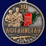 «Афганистан — 30 лет»