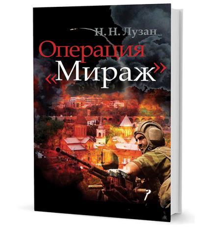 """Операция """"Мираж"""""""