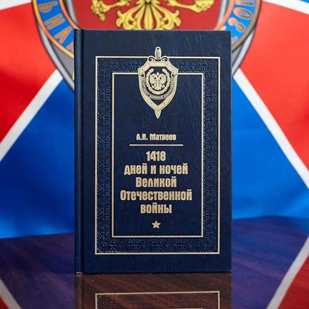 1418 дней и ночей Великой Отечественной войны