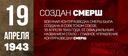 """Москва Известие  74 лет назад, 19 апреля 1943 года, было создано легендарное управление советской военной контрразведки """"СМЕРШ""""."""
