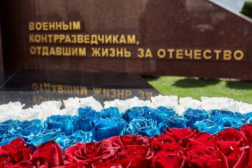Москва Официальное мероприятие   Возложение венков и цветов к Монументу Славы военным контрразведчикам