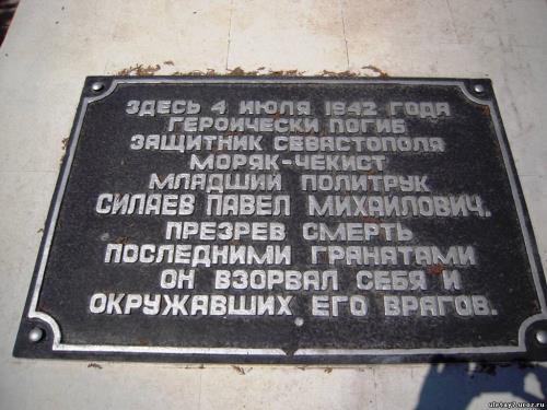 Севастополь Официальное мероприятие  Возложение цветов к памятнику Павла Михайловича Силаева.