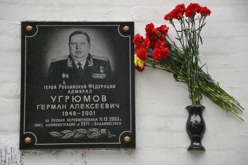 Владивосток Известие  День памяти Героя России Г. А. Угрюмова
