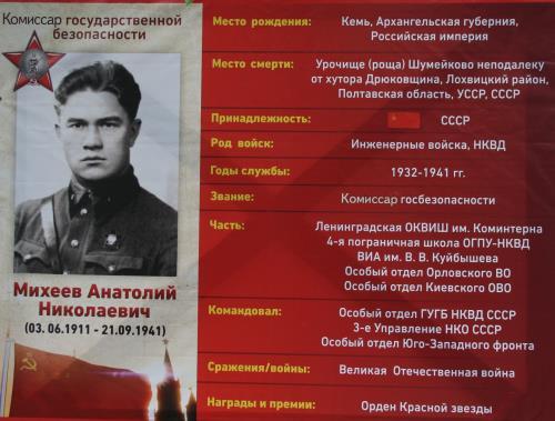 Кемь Официальное мероприятие  В Карелии установили закладной камень будущего памятника Анатолию Михееву