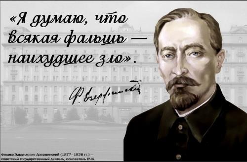 Екатеринбург Известие  «Дзержинский –140 лет со дня рождения»