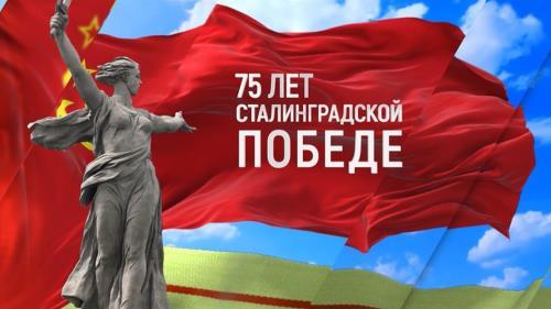 Празднование 75-летия победы в Сталинградской битве