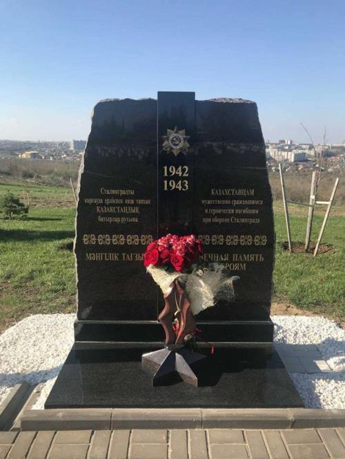 Памятник воинам-казахстанцам, павшим в Сталинградской битве, установлен на Мамаевом кургане