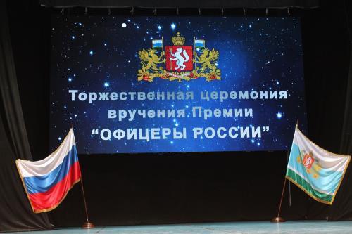 """«Офицеры России»: принцип шести """"К"""""""