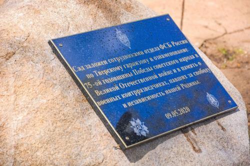 В Твери появился Сад памяти в честь погибших контрразведчиков