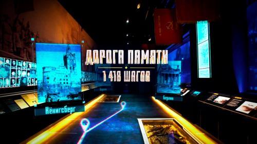 Телеканалом «Звезда» подготовлен фильм «Дорога памяти. 1418 шагов».