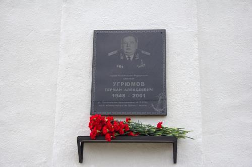 Открытие мемориальной доски адмиралу Угрюмову Г. А.