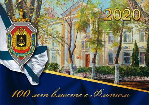 100-летие Управления ФСБ России по Черноморскому флоту запечатлено на тематической художественной открытке!