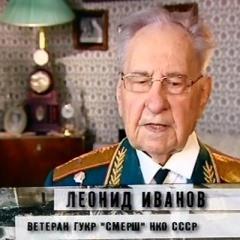 Легендарному контрразведчику Леониду Иванову исполнилось 95 лет