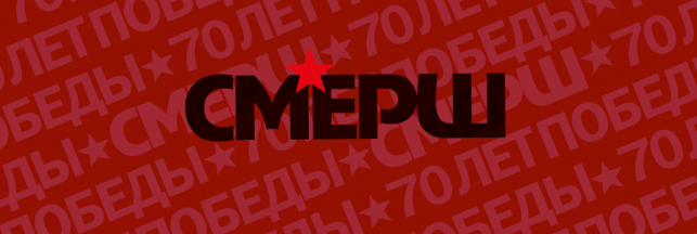 СМЕРШ. Глава 11. Контрразведка «Смерш» в НКВД СССР